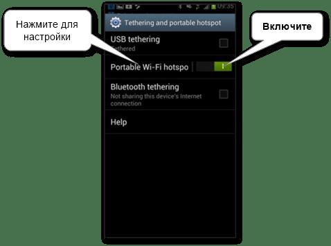 android-hotspot-settings-wifi