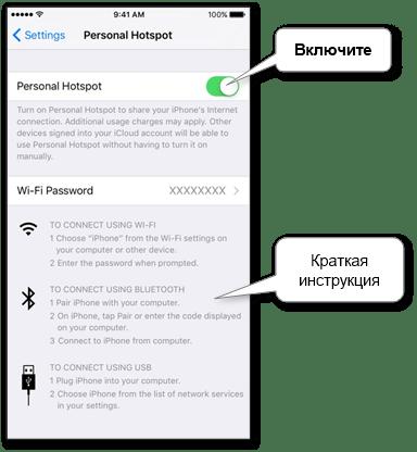 iphone-ipad-hotspot-settings-bluetooth