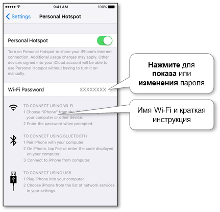 iphone-ipad-hotspot-settings-wifi-password
