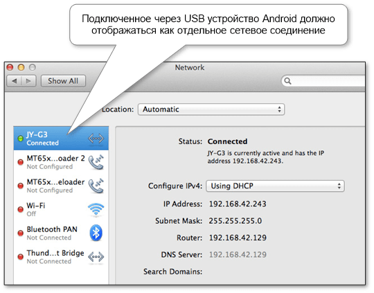 mac-network-connected-android-usb-device